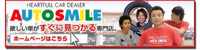 総在庫数200台以上!名古屋で格安中古車を探すならオートスマイル!